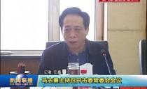 牡丹江市委书记马志勇主持召开市委常委会会议