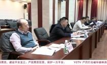 伊春:赵万山在市委外事工作委员会第一次全体会议上强调 提高政治站位 做好外事工作 为绿色转型发展营造良好外部环境