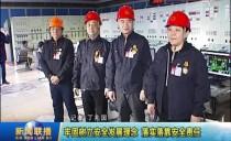 牡丹江|牢固树立安全发展理念 落实落靠安全责任