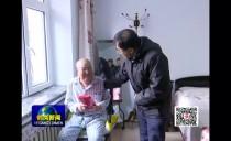 鹤岗 市委副书记、市长王秋实走访慰问市级退休干部 贫困党员 困难劳模职工 优抚对象