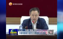 鹤岗 市委常委班子召开2018年度民主生活会