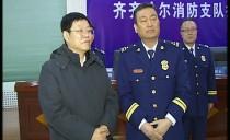 齐齐哈尔|市委副书记、市长李玉刚检查节日安全生产和供应保障工作