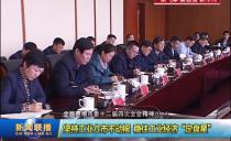 """牡丹江:坚持工业立市不动摇 稳住工业经济""""定盘星"""""""