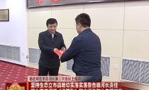 七台河市委书记杨廷双主持召开市总河长第三次会议