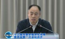 齐齐哈尔十三届市委全面深化改革委员会第一次会议召开