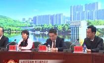 中国· 七台河冲击2022北京冬奥会专项行动新闻发布会举行