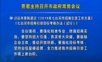 七台河:贾君主持召开市政府常务会议