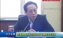 牡丹江市委常委班子召开2018年度民主生活会