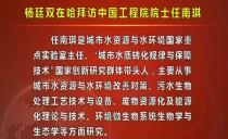 七台河市委书记杨廷双在哈拜访中国工程院院士任南琪