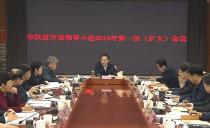 佳木斯市委书记徐建国主持召开市扶贫开发领导小组2019年第一次(扩大)会议