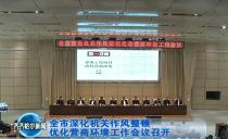 齐齐哈尔市深化机关作风整顿优化营商环境工作会议召开