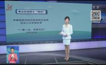 新闻联播20190222