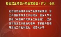 七台河市委书记杨廷双主持召开市委常委会(扩大)会议
