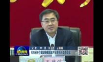 鹤岗市召开佳鹤铁路鹤岗域内征地拆迁工作会议
