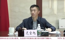 伊春:市委书记赵万山主持召开市委常委会会议