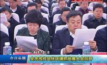 牡丹江市召开改作风优环境抓发展大会