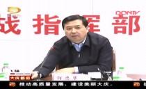 大庆市长何忠华:安全隐患检查排查全覆盖 坚决防范重特大事故发生