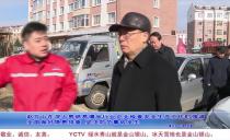 伊春市委书记赵万山:全面做好隐患排查 坚决防范事故发生