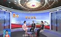 双鸭山市委书记宋宏伟接受两会专访
