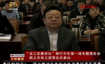 """大庆:""""龙江发展讲坛""""举行今年第一场专题报告会"""