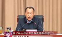 绥化市市长张子林主持召开市政府常务会议
