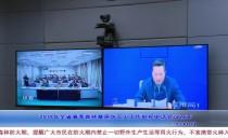 伊春:2019年全省春季森林草原防灭火工作电视电话会议召开