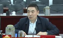 七台河市委全面依法治市委员会第一次会议召开