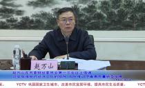 伊春市委书记赵万山:切实加强党对经济工作的领导 加快推动伊春高质量转型发展