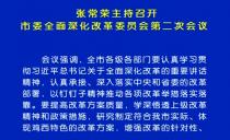 鸡西市委书记张常荣主持召开市委全面深化改革委员会第二次会议