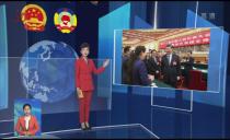 新闻联播20190314