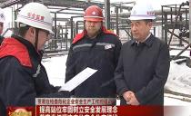 七台河市长贾君:提高站位牢固树立安全发展理念  落实责任坚决守住安全生产红线