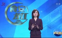 食安龙江20190323