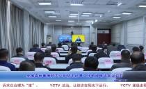 伊春:全国森林草原防灭火和防汛抗旱工作电视电话会议召开