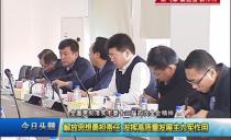 牡丹江市委书记马志勇:解放思想勇担责任 发挥高质量发展主力军作用