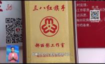 新闻联播20190327