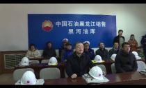 黑河:马里检查市区危化品企业安全生产工作