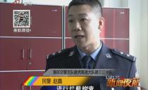 """新闻夜航20190313""""不知满足""""的田间""""白领"""""""