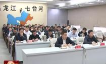 七台河组织收听收看全省安全生产紧急电视电话会议
