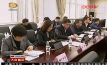 大庆:市委常委会会议强调 把习近平总书记重要讲话精神落到实处 全面提振干事创业争当排头兵的精气神