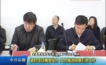 牡丹江市委书记马志勇:紧盯项目精准发力 大力推进招商引资工作
