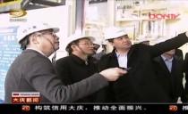 """程志明在大庆调研时强调 紧扣实施""""百千万""""工程 全力打造高质量发展主阵地"""