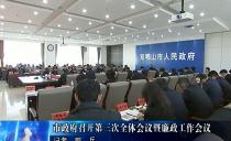双鸭山市政府召开第三次全体会议暨廉政工作会议