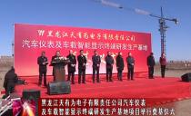 绥化:黑龙江天有为电子有限责任公司汽车仪表及车载智能显示终端研发生产基地项目举行奠基仪式