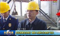 牡丹江市长高岩:压实落靠安全责任 确保人民群众生命财产安全