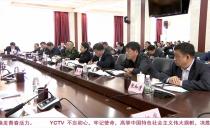 伊春市委书记赵万山主持召开市委常委会会议