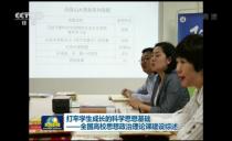 央视新闻联播20190317