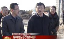 七台河市委书记杨廷双在检查森防工作时强调 提高思想认识严格落实责任 坚决打赢春季森林防火硬仗