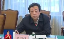 佳木斯市长邵国强主持召开市长办公会议