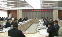 齐齐哈尔:市委十三届五十九次常委会会议召开