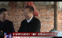 """绥化市长张子林到肇东市检查指导""""大棚房""""清理整治和安全生产等工作"""